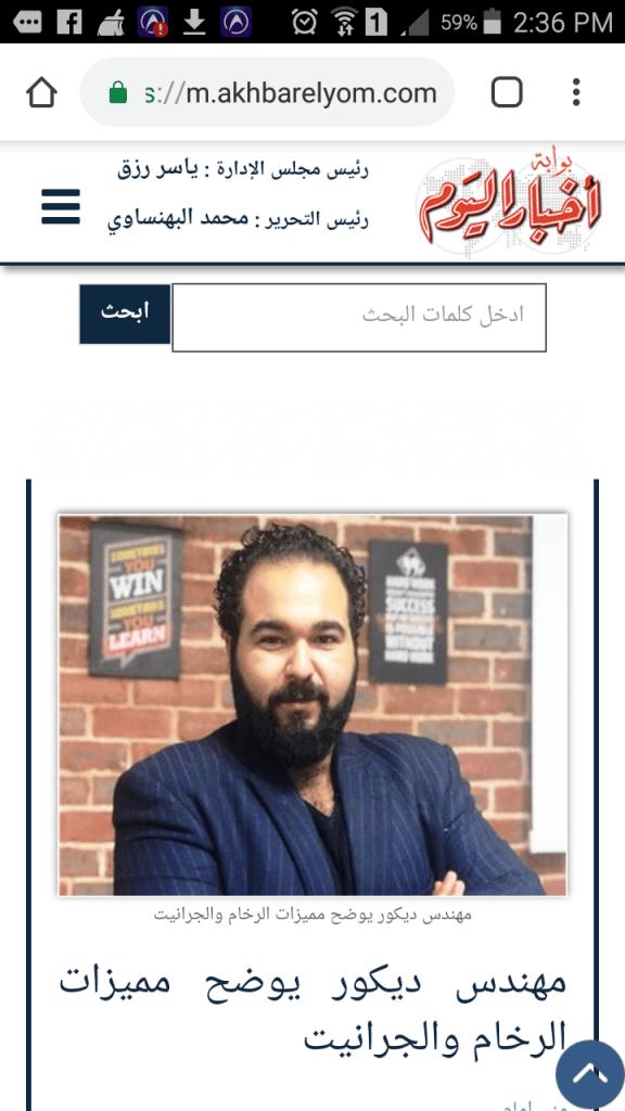 م عبدالله الحسيني يوضح مميزات الحجر الطبيعي والرخام والجرانيت